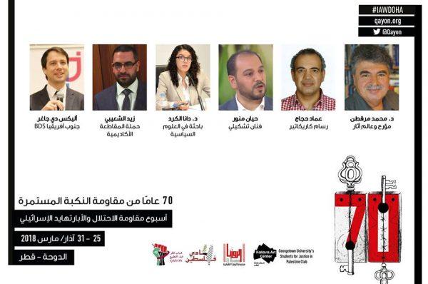حركة مقاطعة إسرائيل تطلق فعاليات أسبوع مقاومة الاستعمار والفصل الإسرائيلي في الدوحة