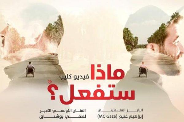"""فيديو: التونسي لطفي بوشناق و""""أم سي غزة"""" يغنيان لفلسطين"""