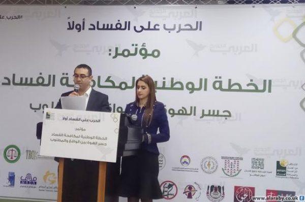 حملة أهلية فلسطينية لمكافحة الفساد