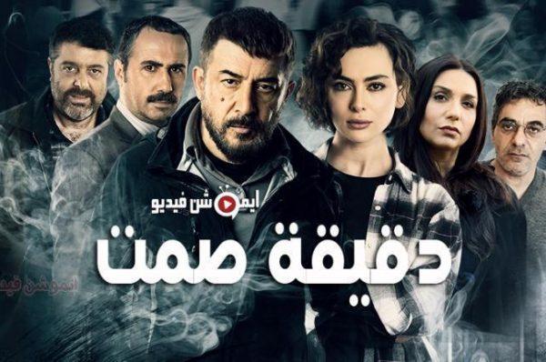 """مسلسل """" دقيقة صمت """" دراما عربية من نوع جديد على قناة ابو ظبي"""