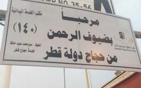وزارة الحج