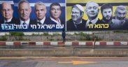 رغم الخلافات الداخلية اليمين المتطرف الإسرائيلي يسعى للوحدة