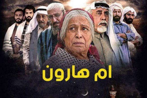 """غضب عربي واسع على مسلسل """"أم هارون"""".. ونشطاء يغردون: #إسرائيل_عدو"""