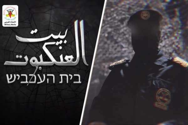 """سرايا القدس تكشف عن """"عملية استخباراتية معقدة"""" ضد جهاز الشاباك الصهيوني"""