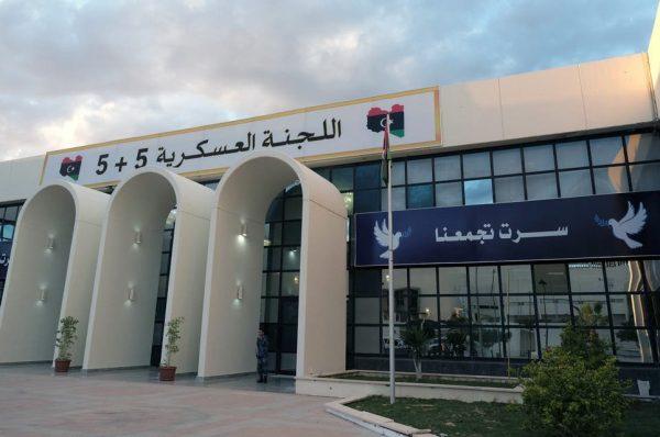 اللجنة العسكرية المشتركة: سرت جاهز لاستضافة جلسة منح الثقة للحكومة