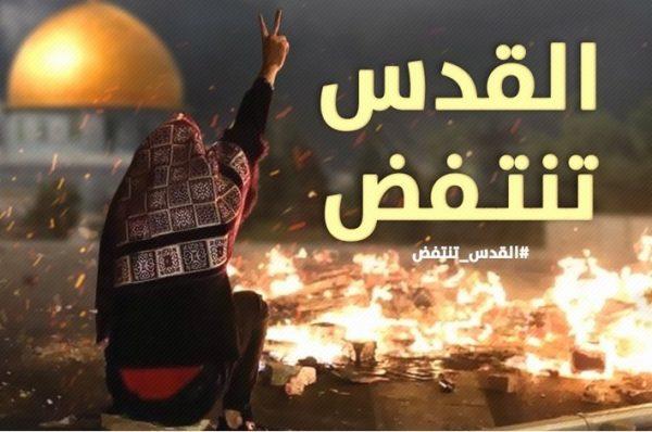 القدس والضفة الغربية وقطاع غزة : مظاهرات حاشدة نصرة لأهالي القدس