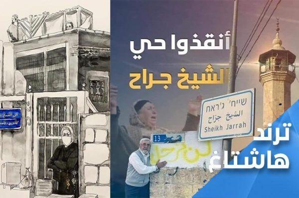 حملة تضامن عالمية رقمية تضامناً مع أهالي حي الشيخ جراح تصدرت مواقع التواصل الإجتماعي